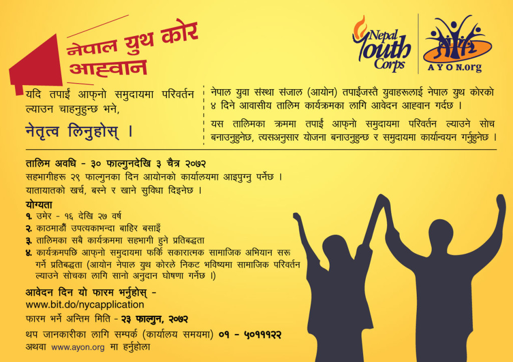 AYON invites application from youths like you to participate in Nepal Youth Corps (NYC) training and lead the change.